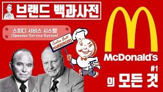 맥도날드(McDonald