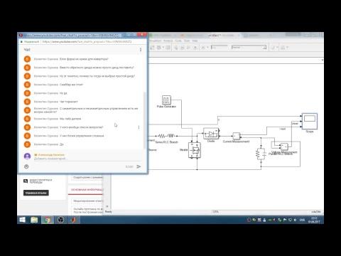 Моделирование электронных преобразователей в Simulink Matlab R2012b