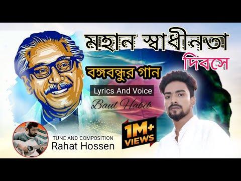 বঙ্গবন্ধুর গান | Bongobondhu Sheikh Mujibur Rahman | Rahat Feat. Baul Habib | Official Music video