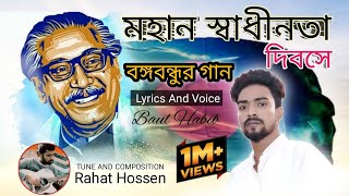 Bango Bondhu Sheikh Mujibur Rahman | Rahat Feat. Baul Habib | Official Music video | HD
