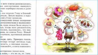 Приключения робота Гоши, Андрей Саломатов аудиосказка слушать онлайн
