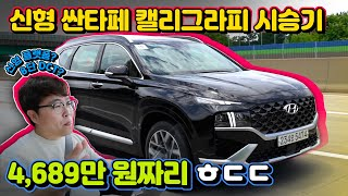 The new SANTAFE, price point? around 39K USD | Overall review | mileage/sports driving/design etc.