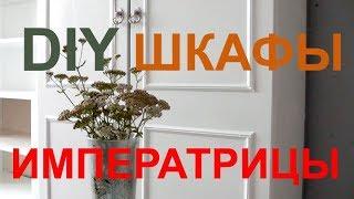 видео Переделка Шкафа, Стенки и Другой Старой Советской Мебели Своими Руками