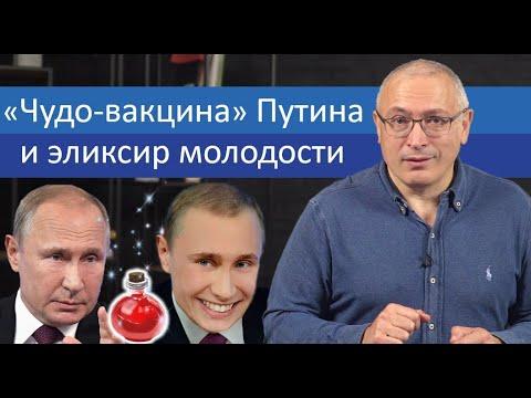 «Чудо-вакцина» Путина и эликсир молодости | Блог Ходорковского - Видео онлайн