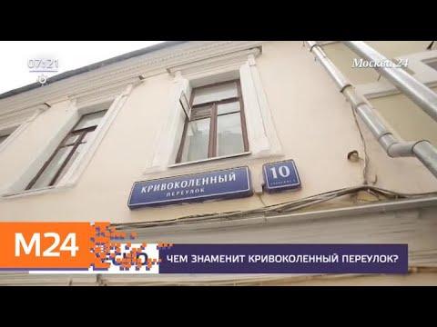 Чем знаменит Кривоколенный переулок - Москва 24