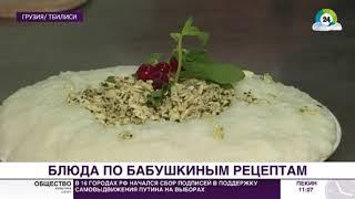 Грузинская кухня- блюда по бабушкиным рецептам.
