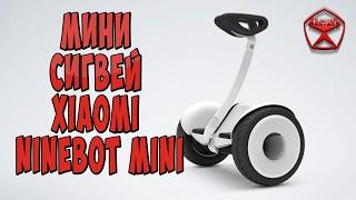 видео Гироскутер Xiaomi Ninebot Mini - купить мини-сигвей Ninebot