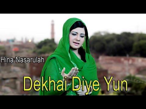 """Dekhai Diye Yun"" | Hina Nasarulah | Ghazal | Cover Song"