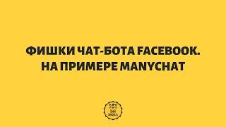Фишки чат бота Facebook. На примере Manychat