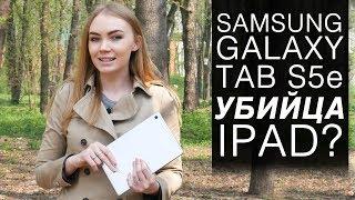 Обзор Samsung Galaxy Tab S5e. Убийца iPad с Android на борту?