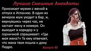 Лучшие смешные анекдоты Выпуск 45