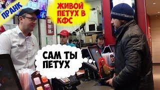 ПРАНК: ЖИВОЙ ПЕТУХ В КФС\PRANK: THE LIVE ROOSTER IN KFS!!!