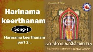 Harinama keerthanam (Part-2) - Harinama keerthanam
