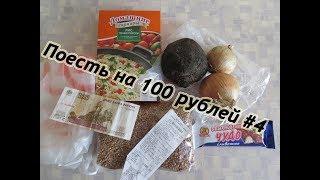 Бомж обед - Поесть на 100 рублей #4 И так можно было?