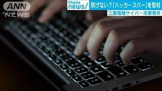 サイバー攻撃は防げない?「ハッカーズバー」を取材(20/01/21)