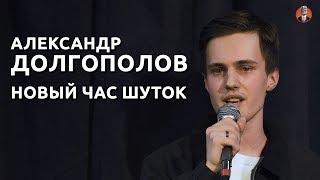 дОЛГОПОЛОВ ПОКИНУЛ РОССИЮ  ПУТИН НАШ ПРЕЗИДЕНТ!