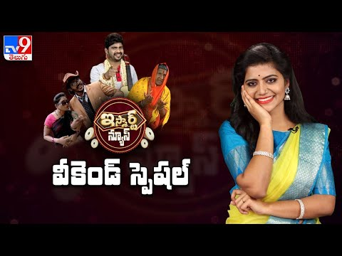 iSmart News : 'Weekend Hungama' Special - TV9 Exclusive
