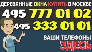 деревянные окна купить в Москве | 495 008 ваш тел | цены на деревянные окна со стеклопакетом Москва(, 2015-04-27T18:27:27.000Z)