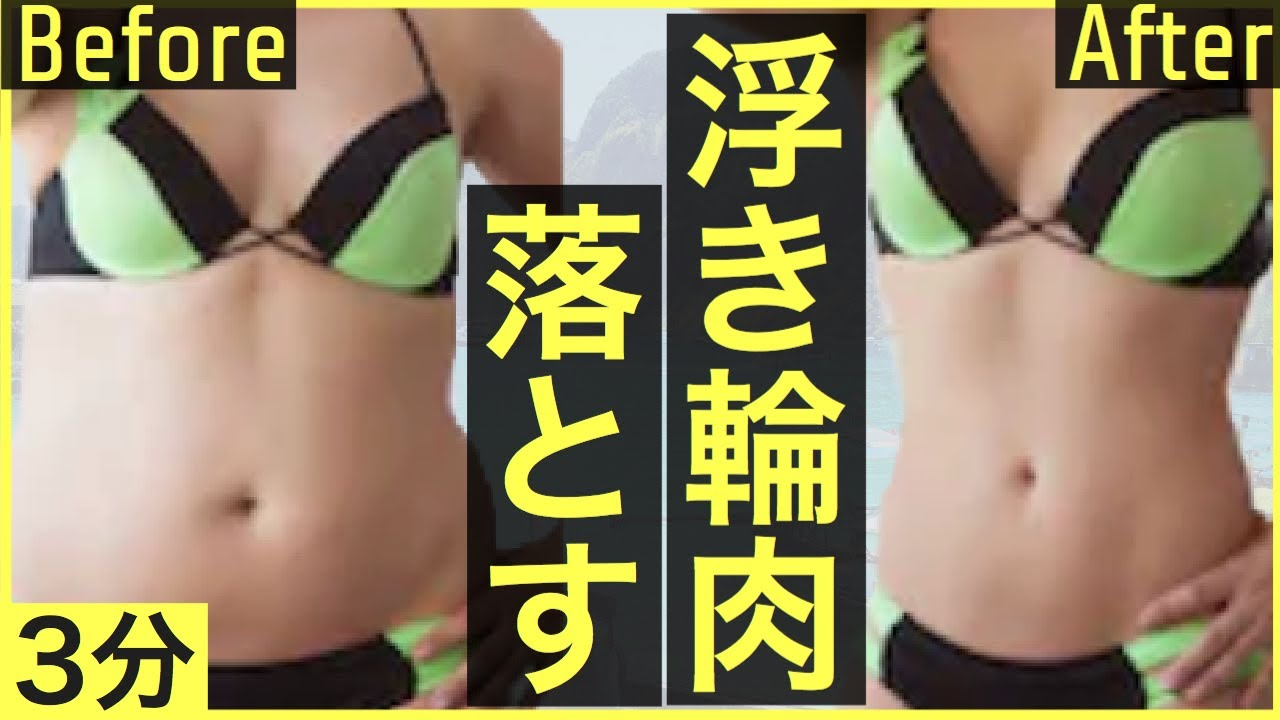 を 落とす の 肉 脇腹 浮き輪肉を落とす筋トレルーティン。寝ながら腹筋でお腹の贅肉を撃退