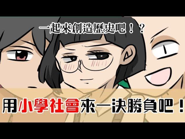 阿啾小劇場-用小學社會一決勝負吧!