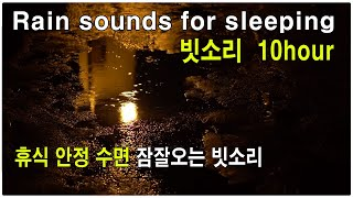 rain sounds for sleeping 비오는소리 수면음악 효과음 asmr 빗소리  10hour