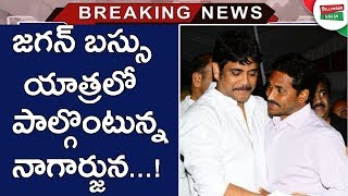 Tollywood KING Nagarjuna To Join in YS Jagan Bus Yatra | Nagarjuna Joins in YSRCP Party | #Nag&Jagan