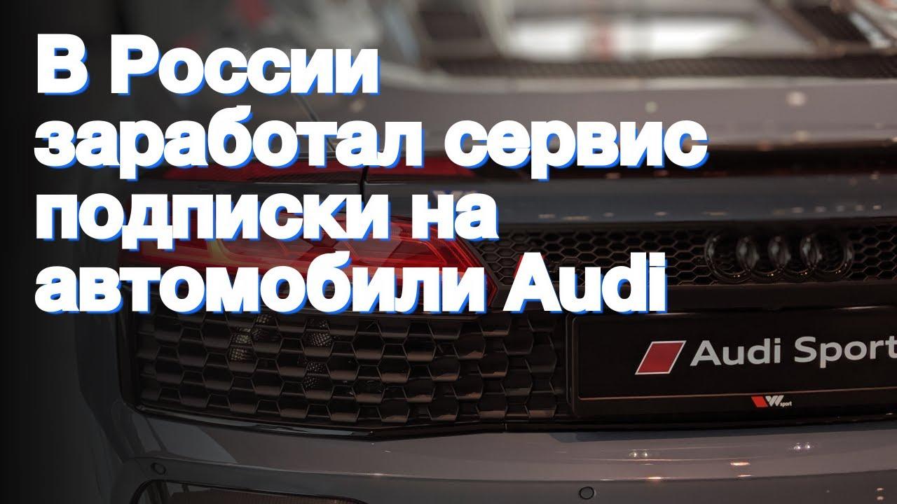 video Audi Drive – Аренда авто по подписке