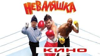 Фильм HD Комедия Неваляшка! комедия / спорт / мистика