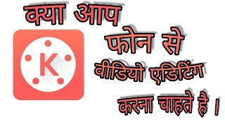Phone se editing kaise kare in hindi with kine master pro app by Technical BPCM