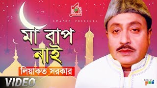 Liyakot Sarkar - Maa Baap Nai   মা বাপ নাই   Murshidi Gaan   Bangla Video Song 2019   Music Audio