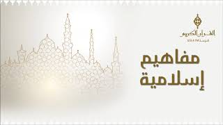 مفاهيم إسلامية  مع  د. محمد عياش الكبيسي،، حول : مفهوم الرجولة