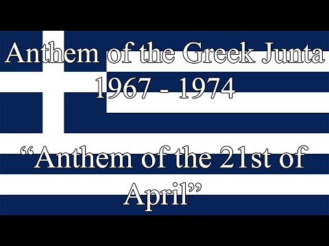 "Anthem of the Greek Junta (1967-1974) - ""Anthem of the 21st of April"""