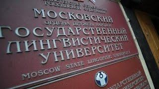 видео МГЛУ. Московский государственный лингвистический университет