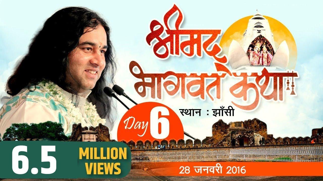 Shri Devkinandan Thakur Ji Maharaj Shrimad Bhagwat Katha Jhansi Day 06 ||28. 01. 2016