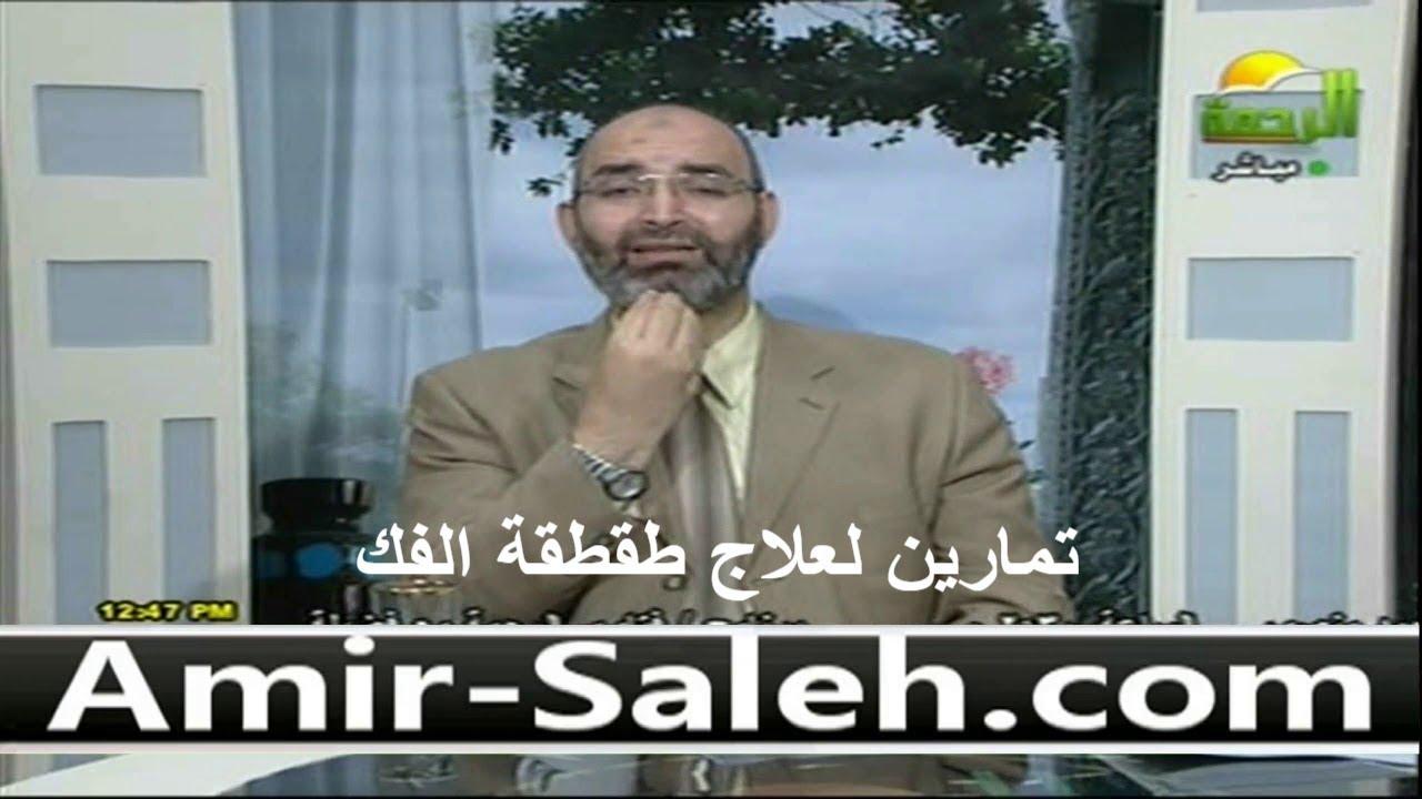 تمارين لعلاج طقطقة الفك الدكتور أمير صالح Youtube