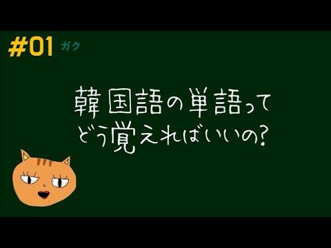 【#01韓国語単語:ガク】どうやって覚えればいいの?