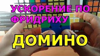 Ускорение сборки кубика рубика 3х3.Комбинация ДОМИНО.Часть 4.