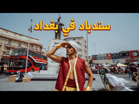 سندباد في بغداد 🇮🇶 #عمر_يجرب