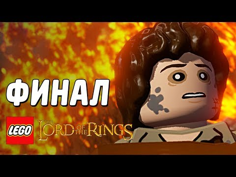 [PS3]LEGO The Lord of the Rings. Прохождение #1 «Пролог»