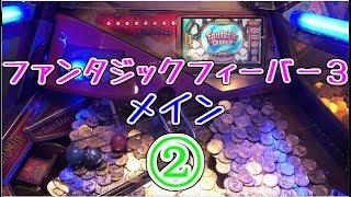 【メダルゲーム】ファンタジックフィーバー3 ② メイン【JAPAN ARCADE】