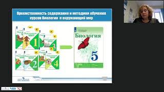 Обучение биологии в 5 классе по УМК В.И.Сивоглазова: особенности содержания курса и метод