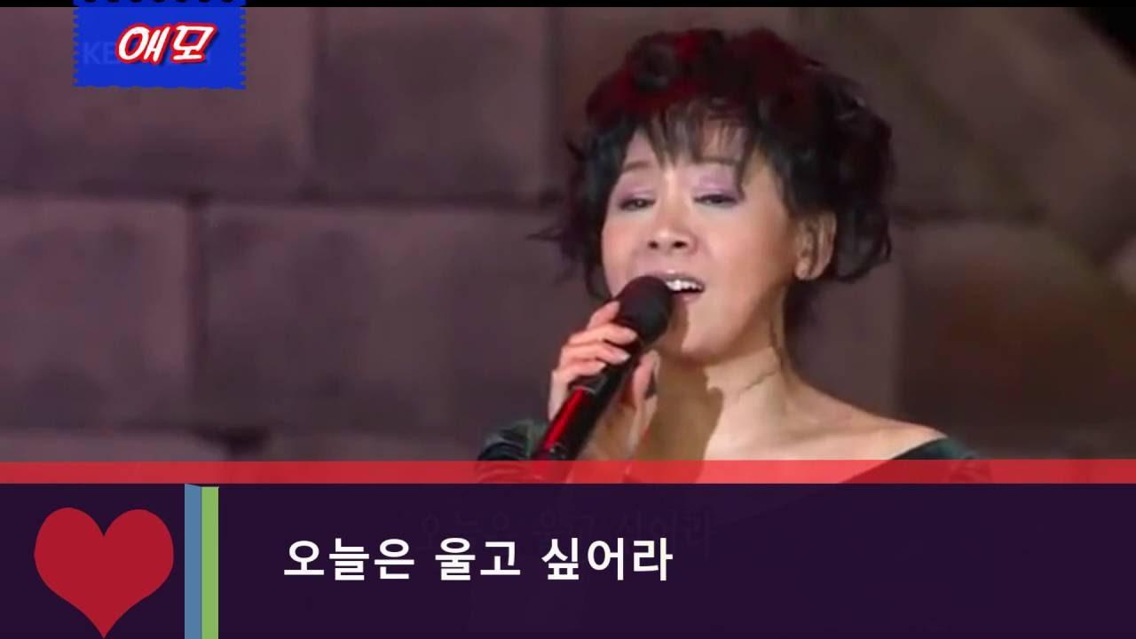 Image result for 김수희 애모