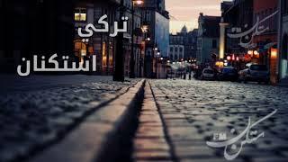 اغاني | تركي استكنان | مميز * استكنن FM