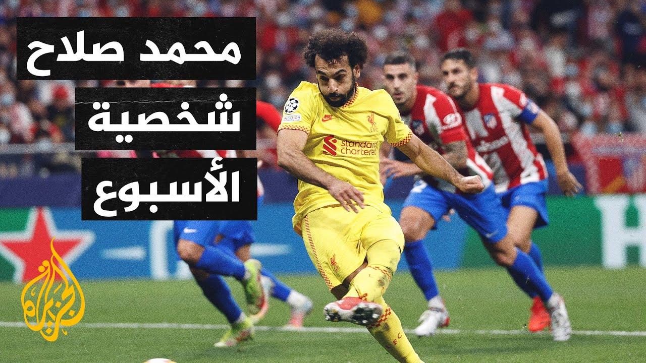 محمد صلاح الهداف التاريخي لنادي ليفربول شخصية الأسبوع الأبرز