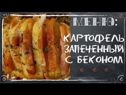 Картофель запеченный с беконом (рецепты в духовке)