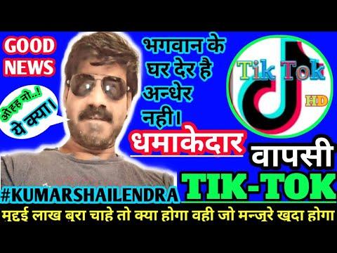 tik tok video | tik tok ban in india | tik tok song | tik tok funny video | #tiktok #ban #tiktokar