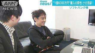 ソフトバンク株 1億6000万円購入の男性 けさ売却(19/01/07)
