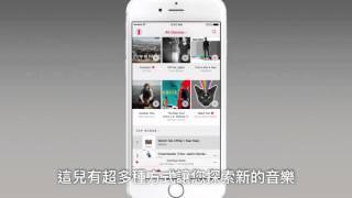 Apple Music 官方教學影片:新增篇 (中文字幕)
