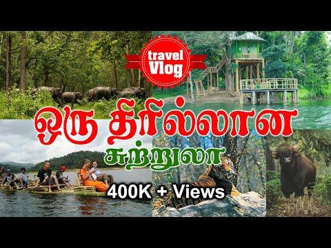 Parambikulam Tiger Reserve Tamil | Tamil Travel Vlog | Parambikulam tourist places | Tamil Trip