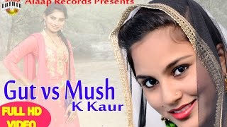 GUT VS MUSH || LATEST PUNJABI SONG 2017 || K KAUR || ALAAP RECORDS